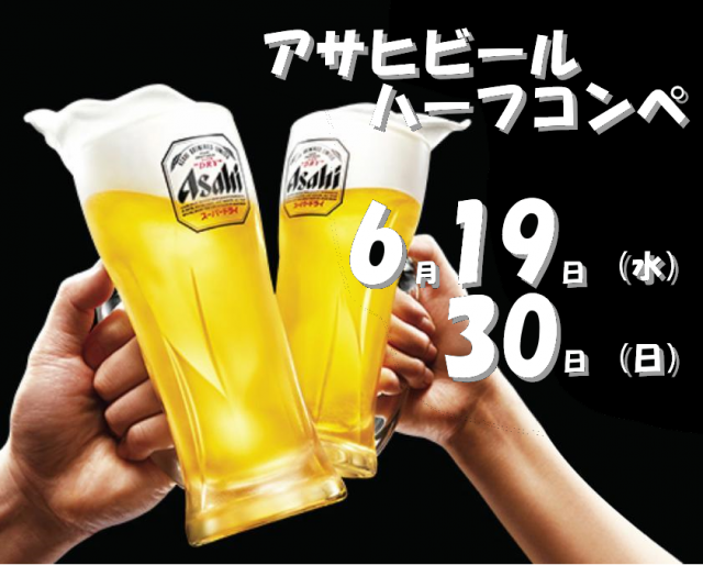 "<h style=""background: linear-gradient(transparent 60%, #ffcc00)"">アサヒビールハーフコンペ</h>(6月19日)"