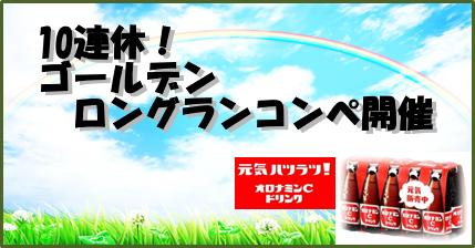 "<h style=""background: linear-gradient(transparent 60%, #66FFCC)"">10連休!ゴールデンロングランコンペ</h>(4月27日~5月6日)"