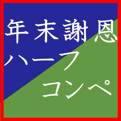 "<h style=""background: linear-gradient(transparent 60%, #ffccff)"">年末謝恩ハーフコンペ</h>(12月29日)"