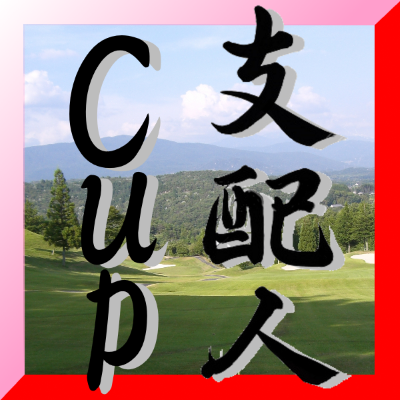 "<h style=""background: linear-gradient(transparent 60%, #ffccff)"">支配人カップ</h>(12月19日)"