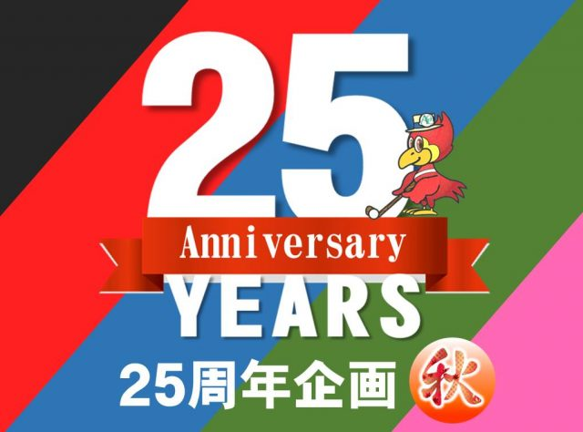 荘川ゴルフ場 25周年特別企画『秋』